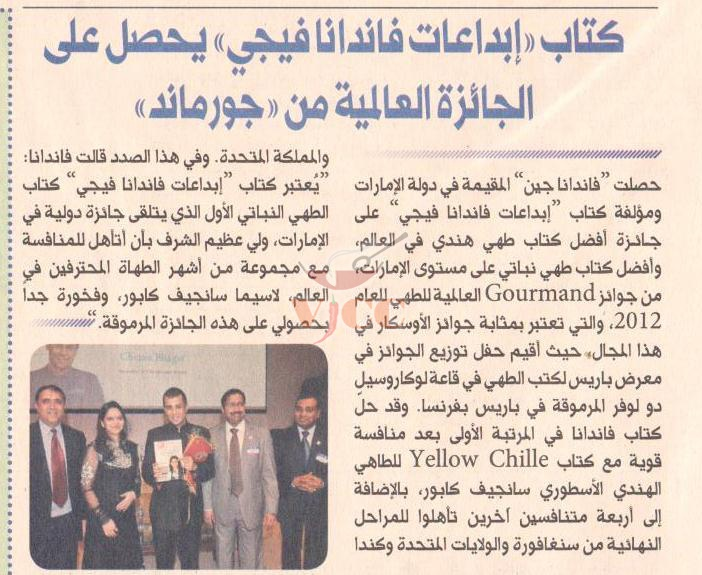 Al Khaleej April 17,2013- 6
